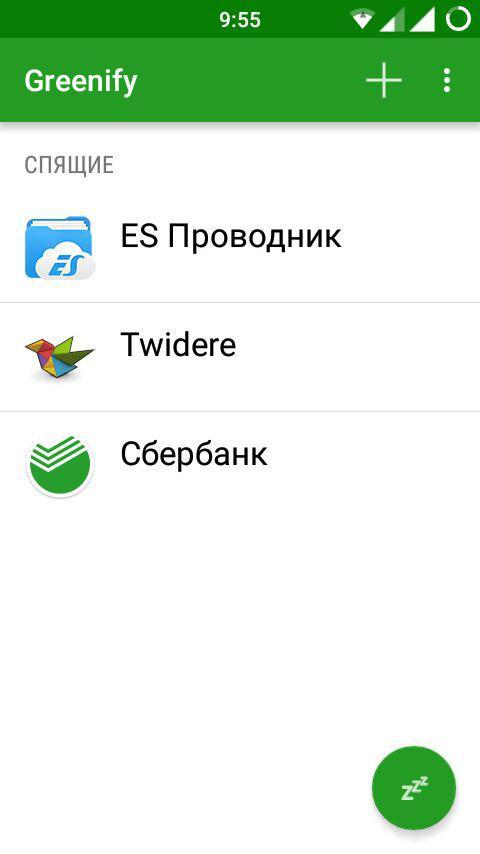 Замороженные с помощью Greenify приложения