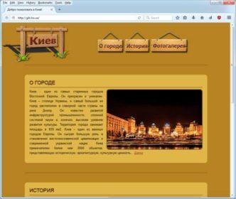 Один из командных серверов восемь лет маскировался под сайт о Киеве