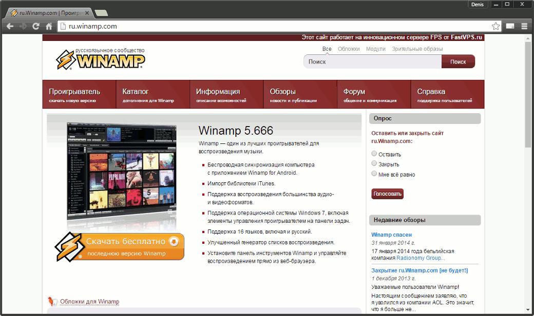 Сайт ru.Winamp.com