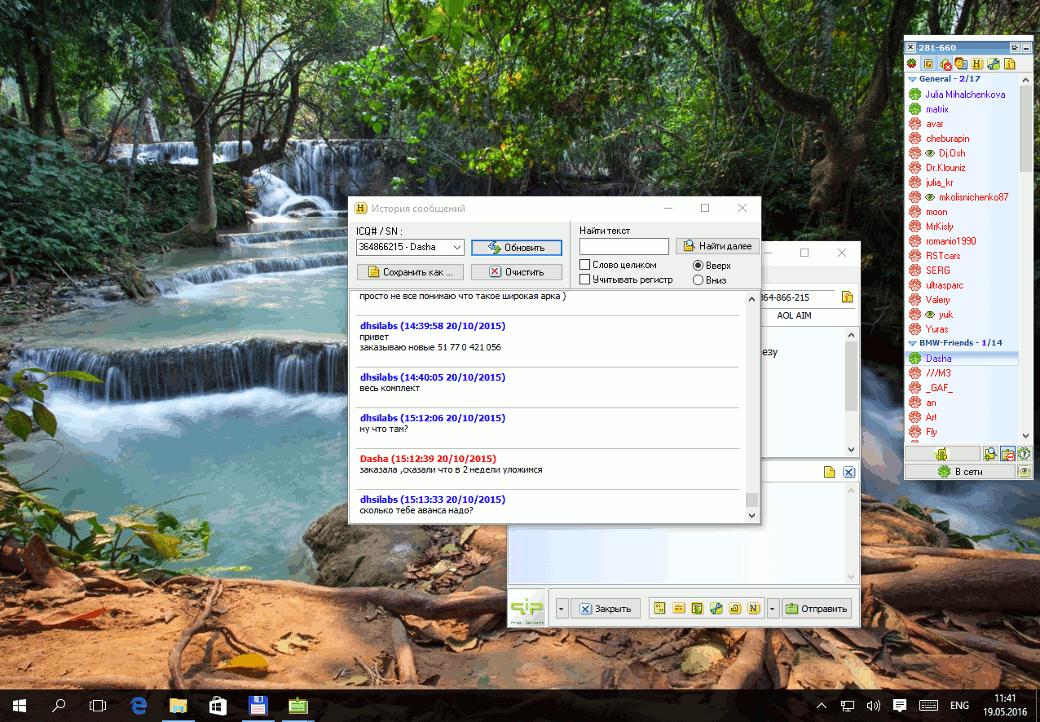 QIP 2005 в Windows 10