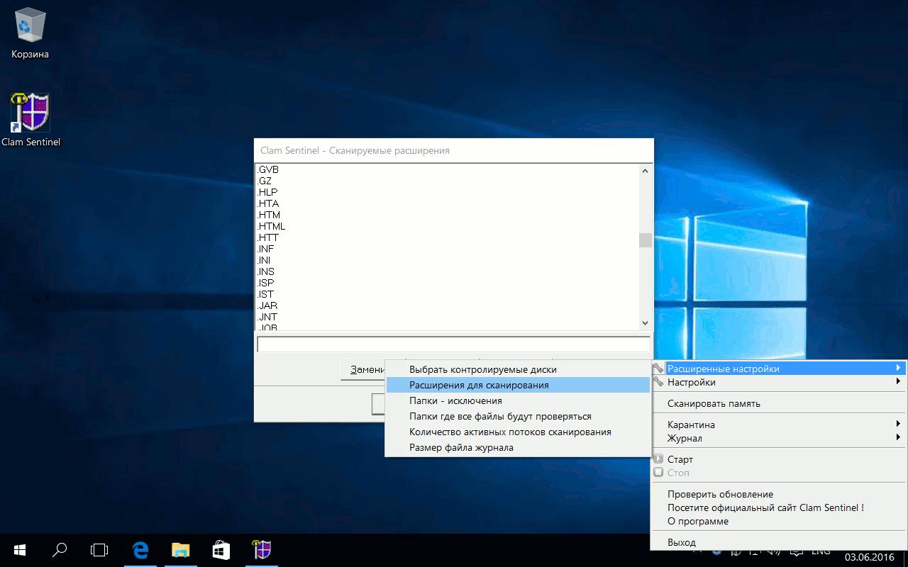 Настройка проверяемых типов файлов
