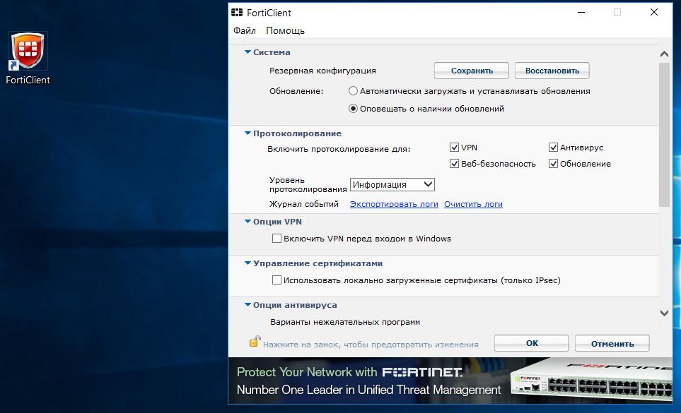 Интерфейс FortiClient
