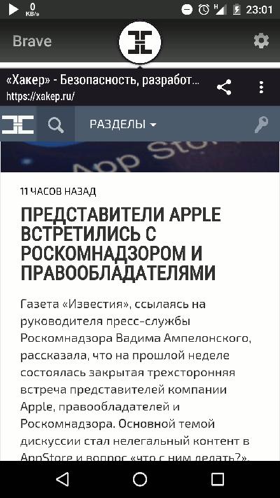Brave Browser
