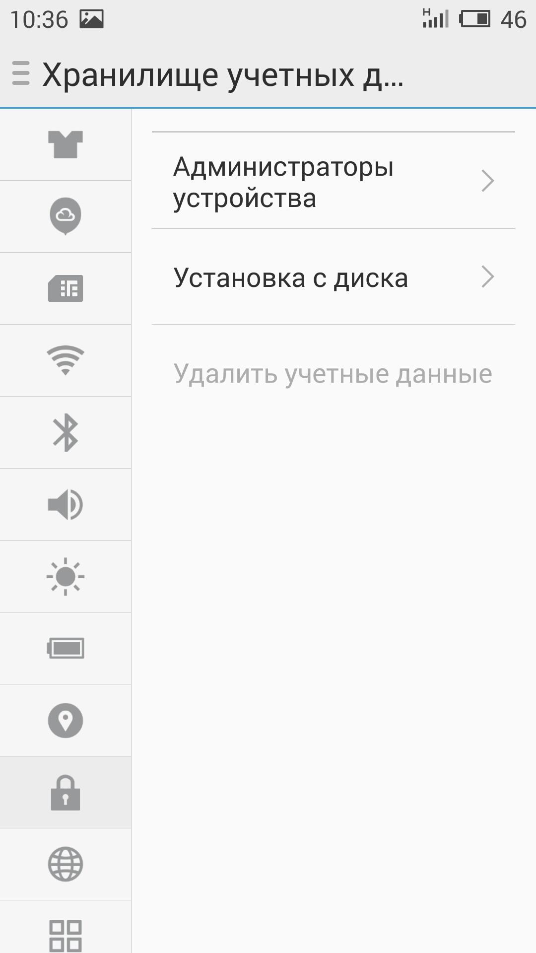 «Администраторы устройства»