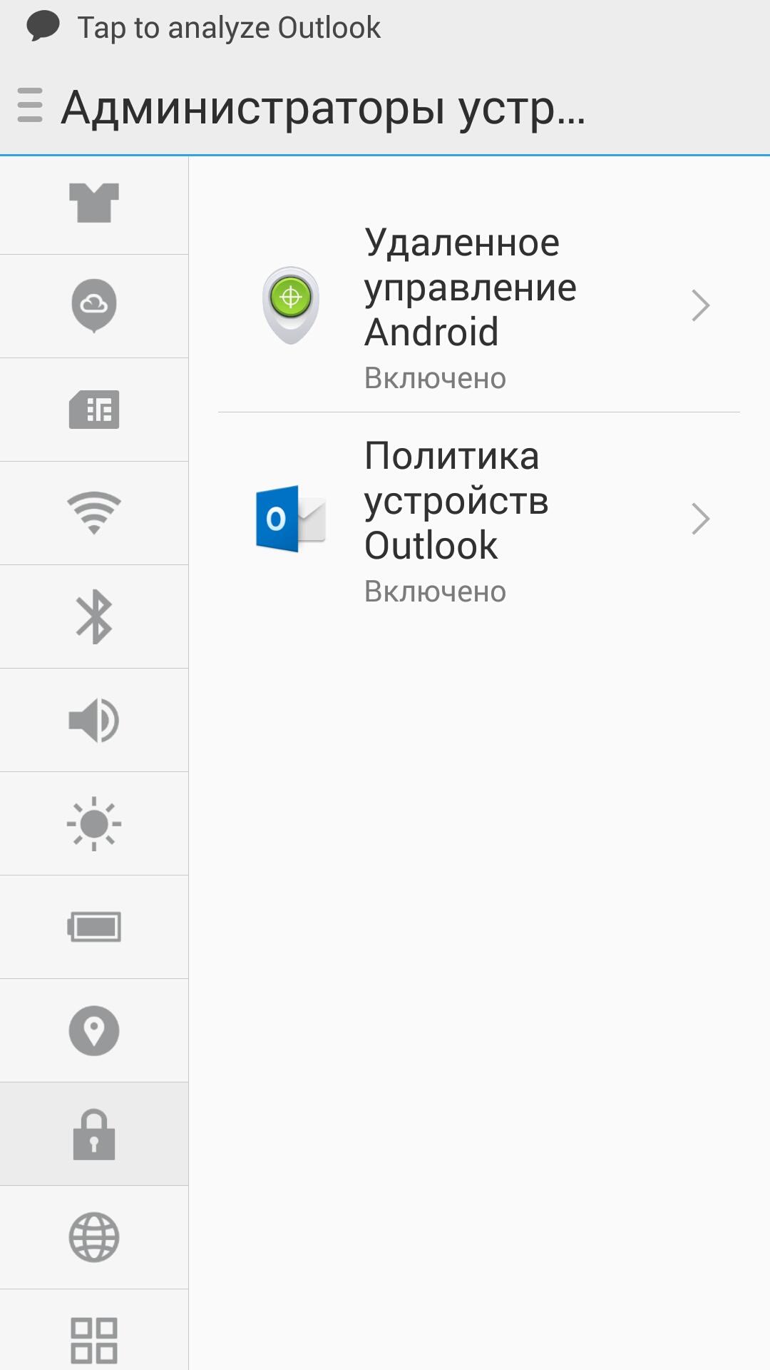 Список администраторов устройства