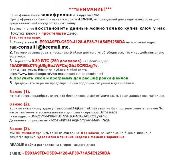 raa-ransomware-is-100-percent-javascript-505228-2