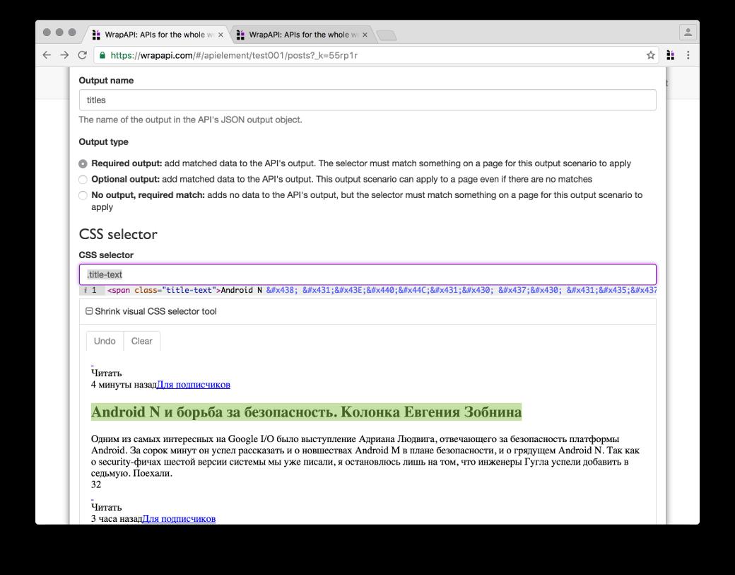 Задаем параметры получения данных из HTML-верстки