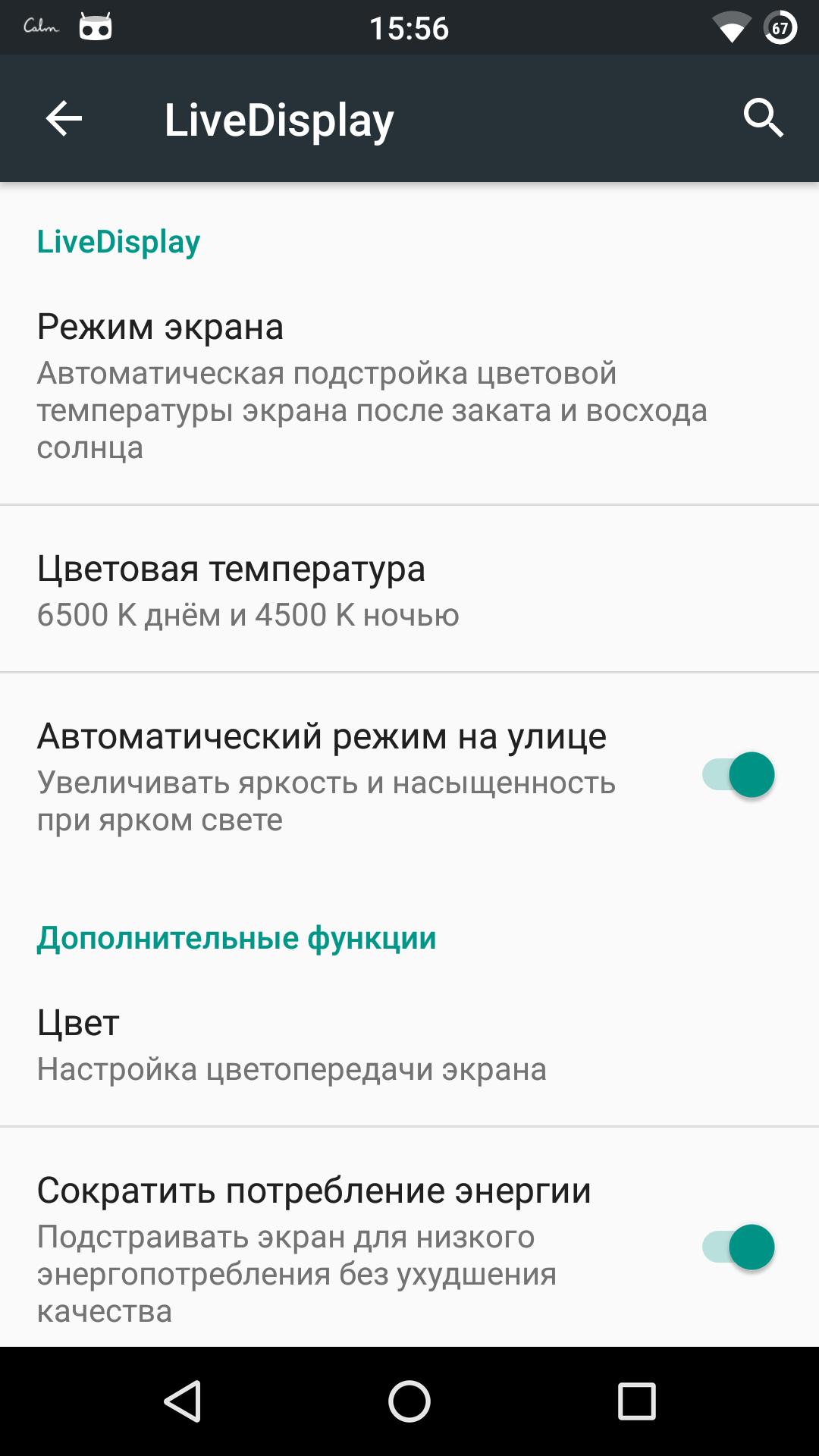 Настраиваем цветовую температуру в CyanogenMod 13.1