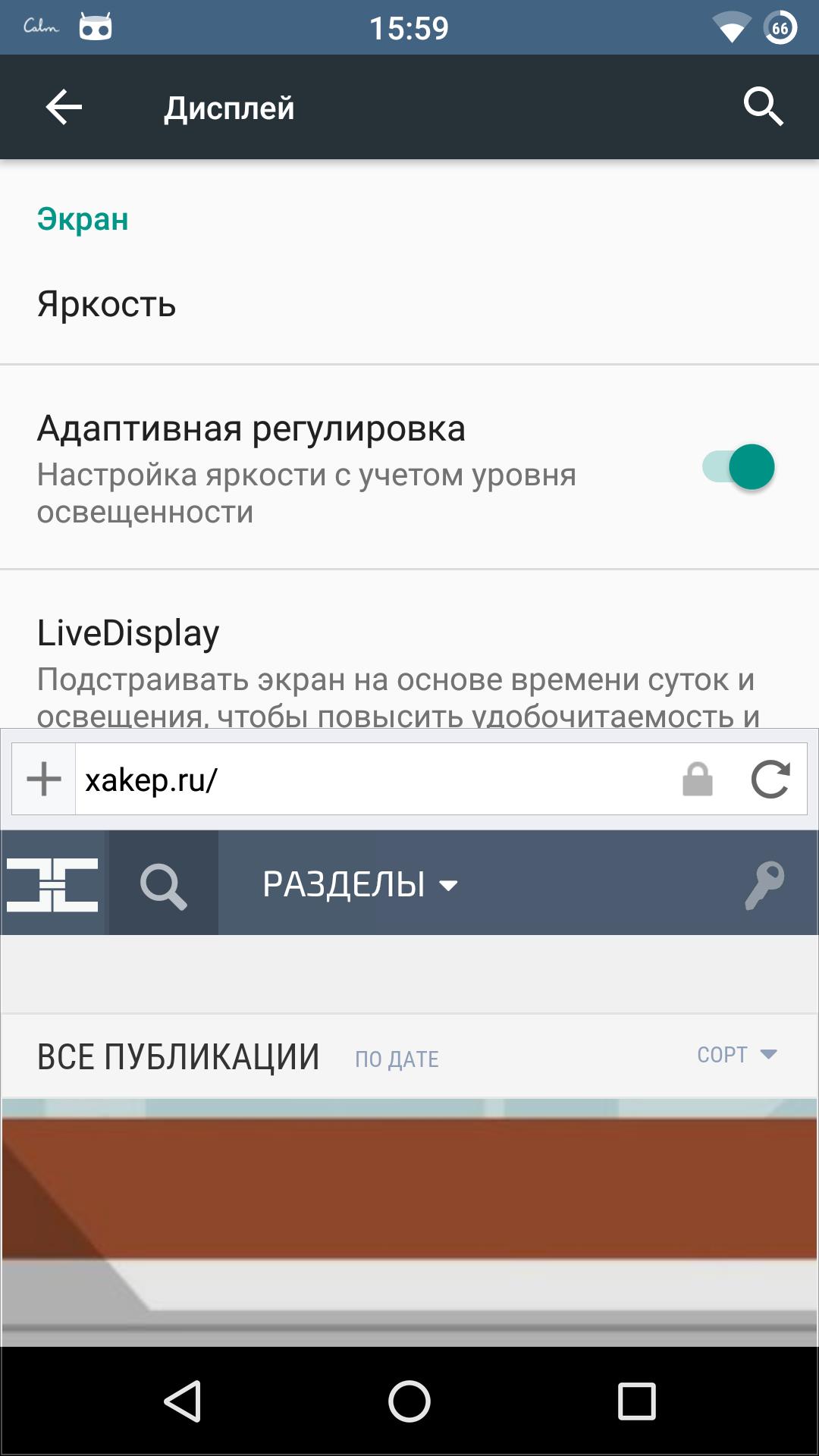 Многооконный режим в Android 6.0