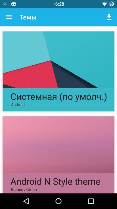 Управляем темами в CyanogenMod 13.1
