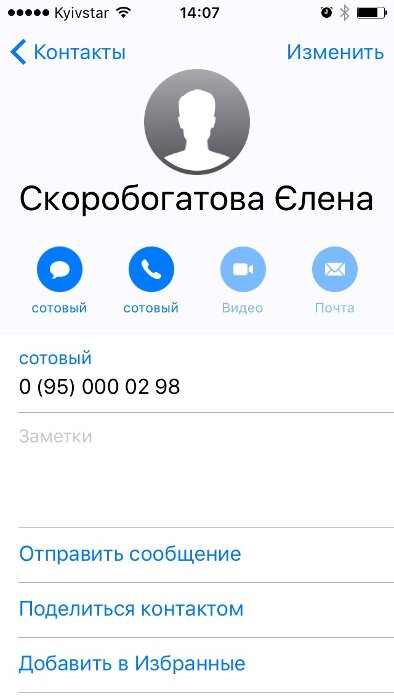 Новый вид карточки в приложении «Контакты»