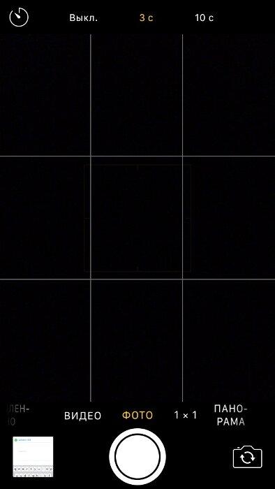 Изменения интерфейса программы «Камера»