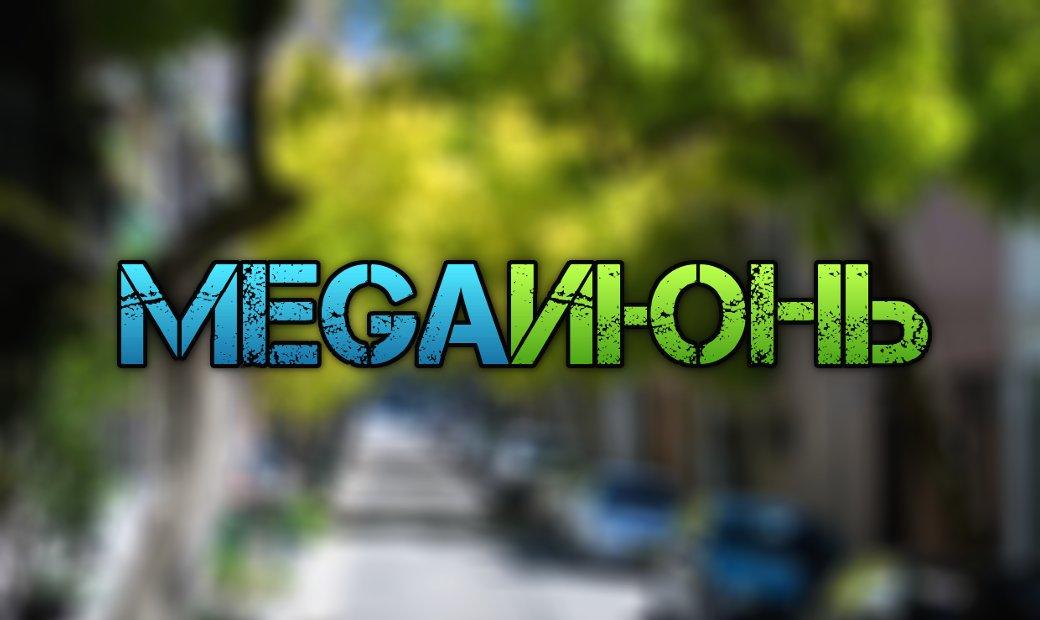 meganews210