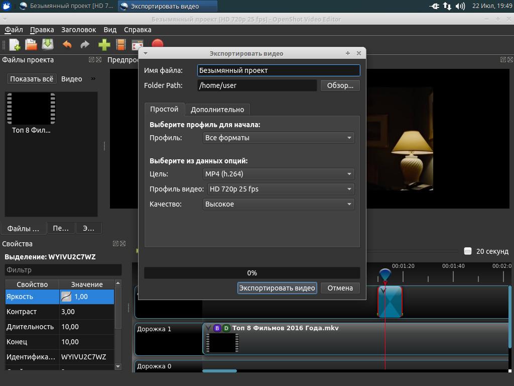 Настройка экспорта видео