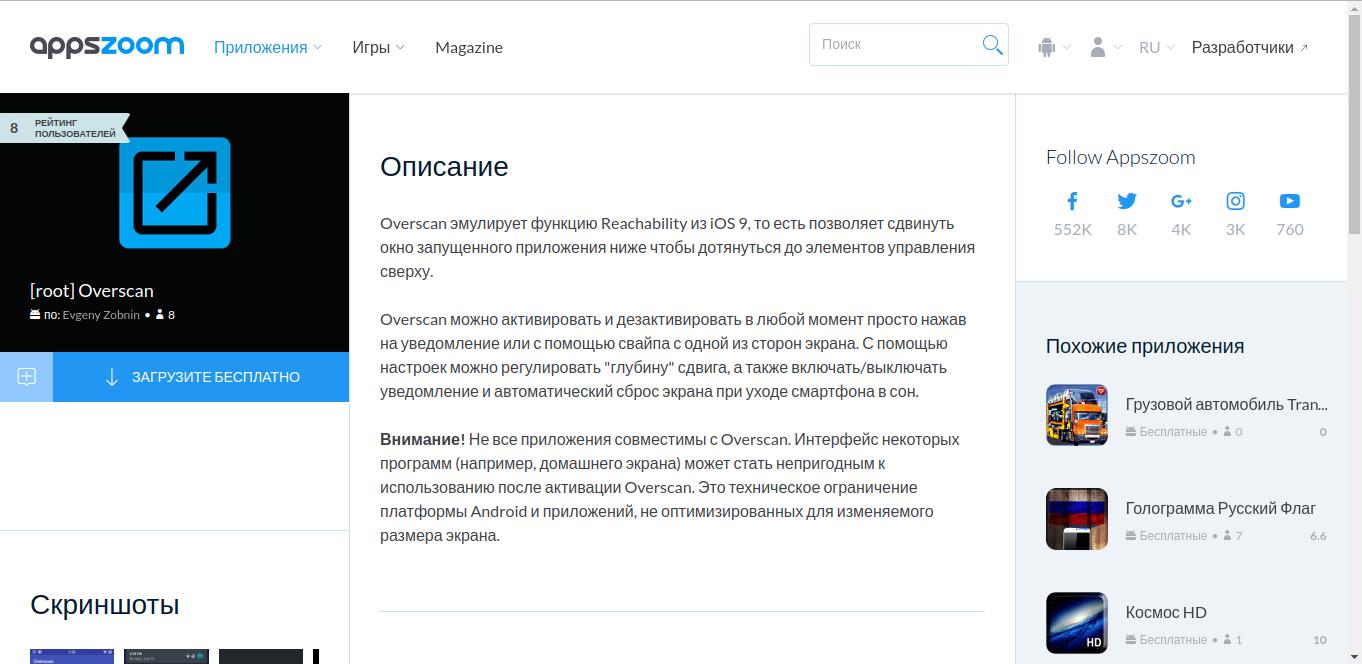Приложение Overscan появилось на AppZoom менее чем через неделю после публикации в Play Market