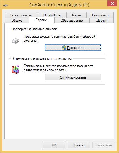 Проверка диска на наличие ошибок