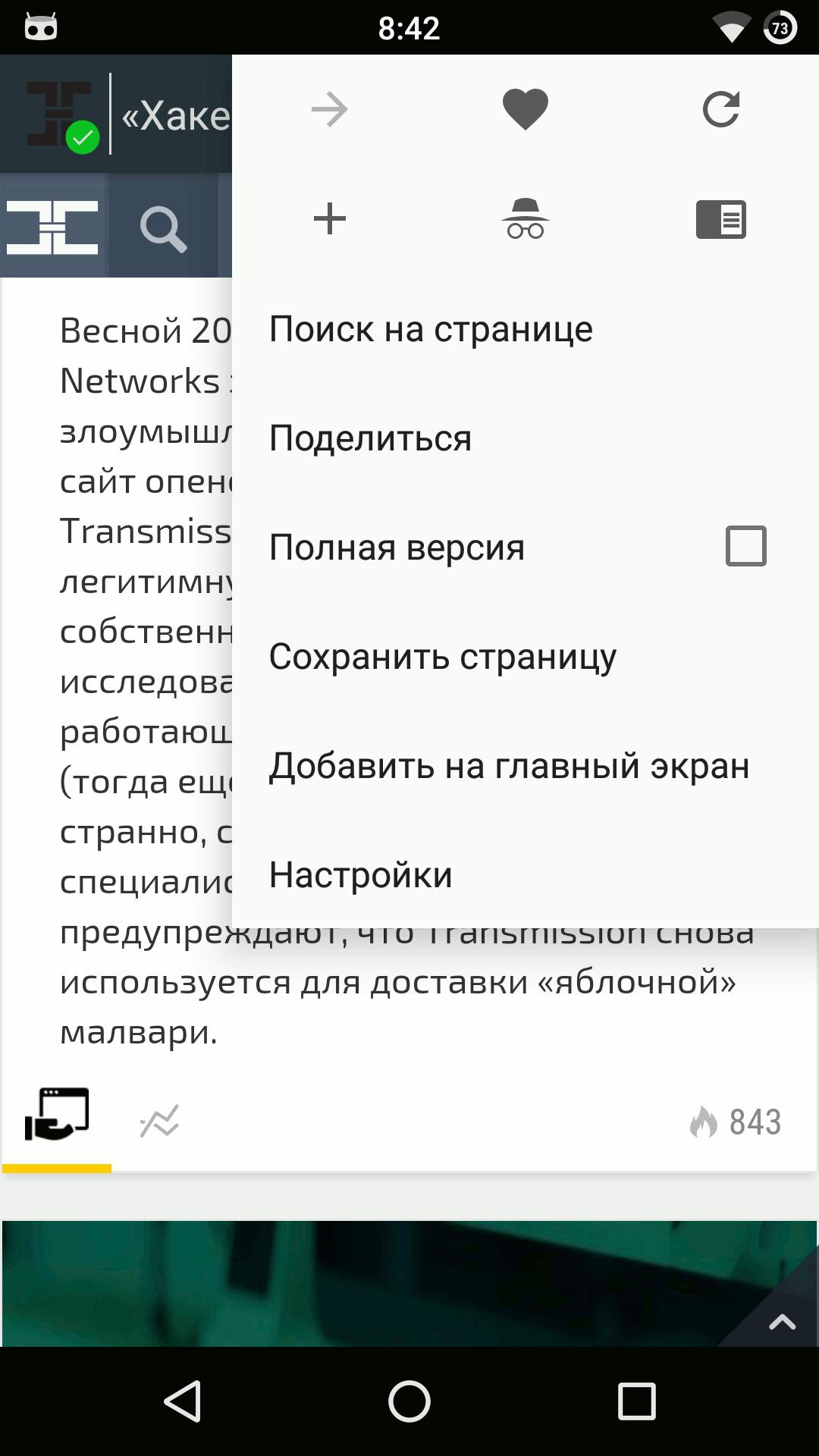 Gello Browser