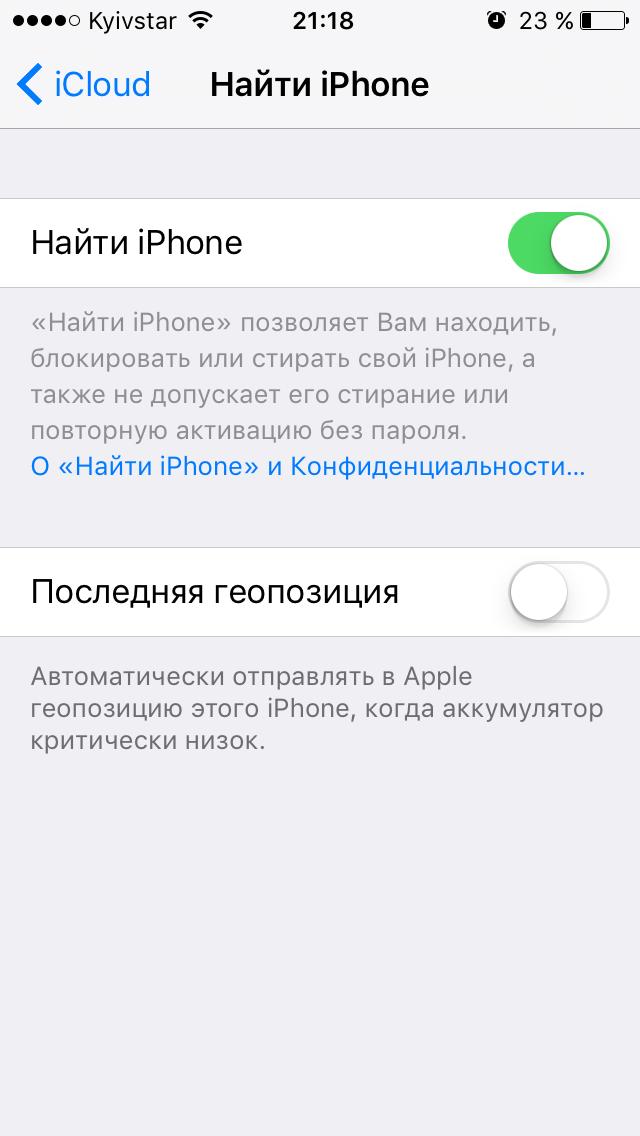 Меню настроек «Найти iPhone»