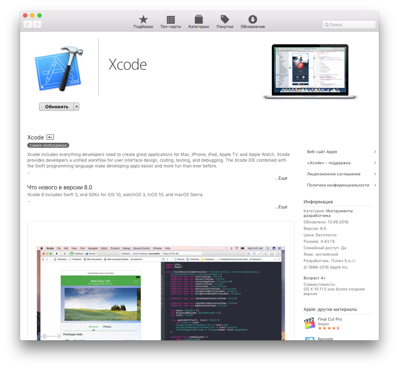 Xcode 8 в Mac App Store