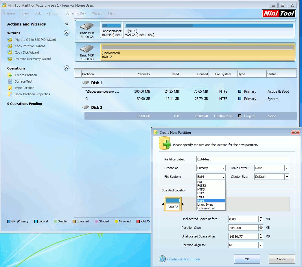 Создаем раздел ext4 в Windows 7