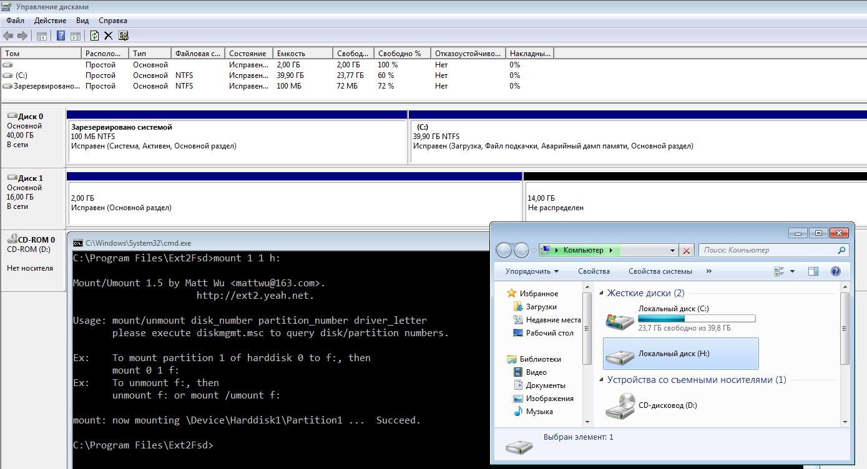 Монтируем раздел ext4 в Windows 10