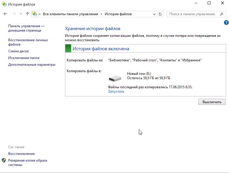 История файлов в Windows 10