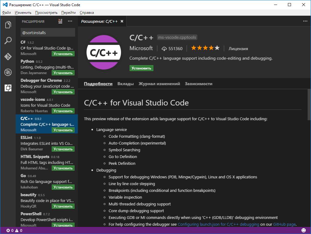 Окно VSCode