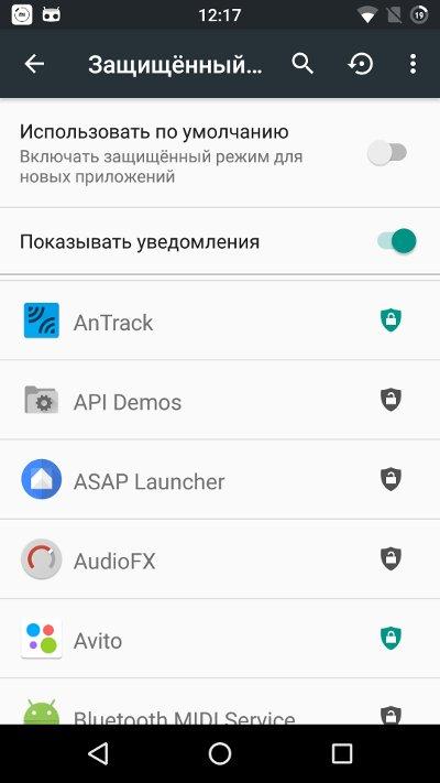 Запрещаем приложениям доступ к персональным данным
