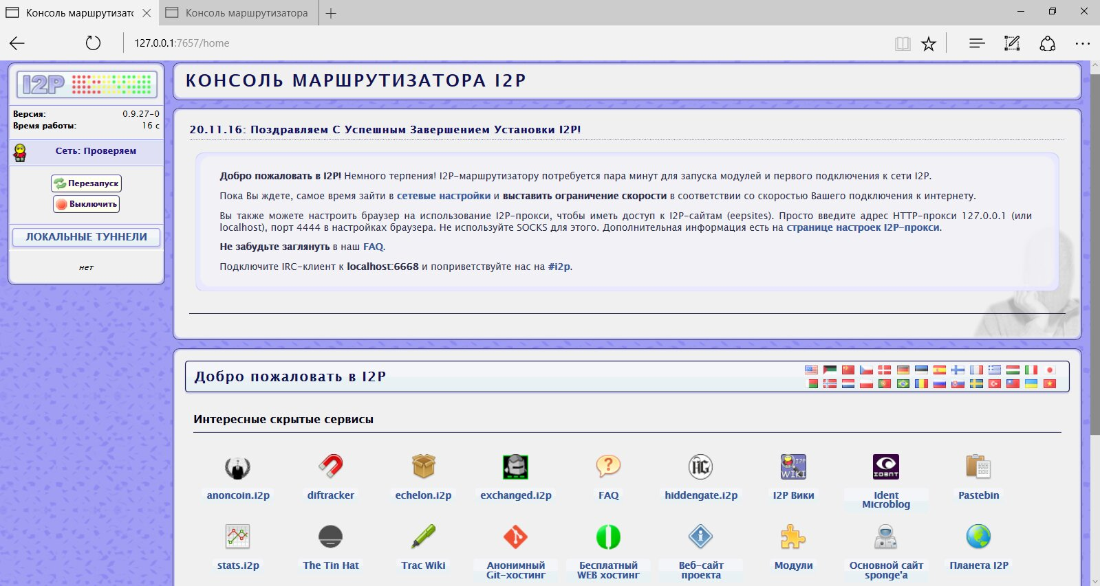 Начало работы с I2P