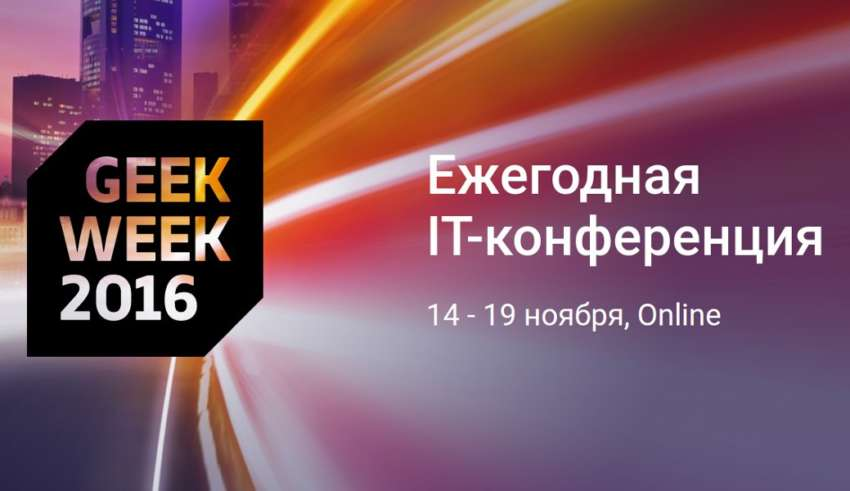 geekweek2016