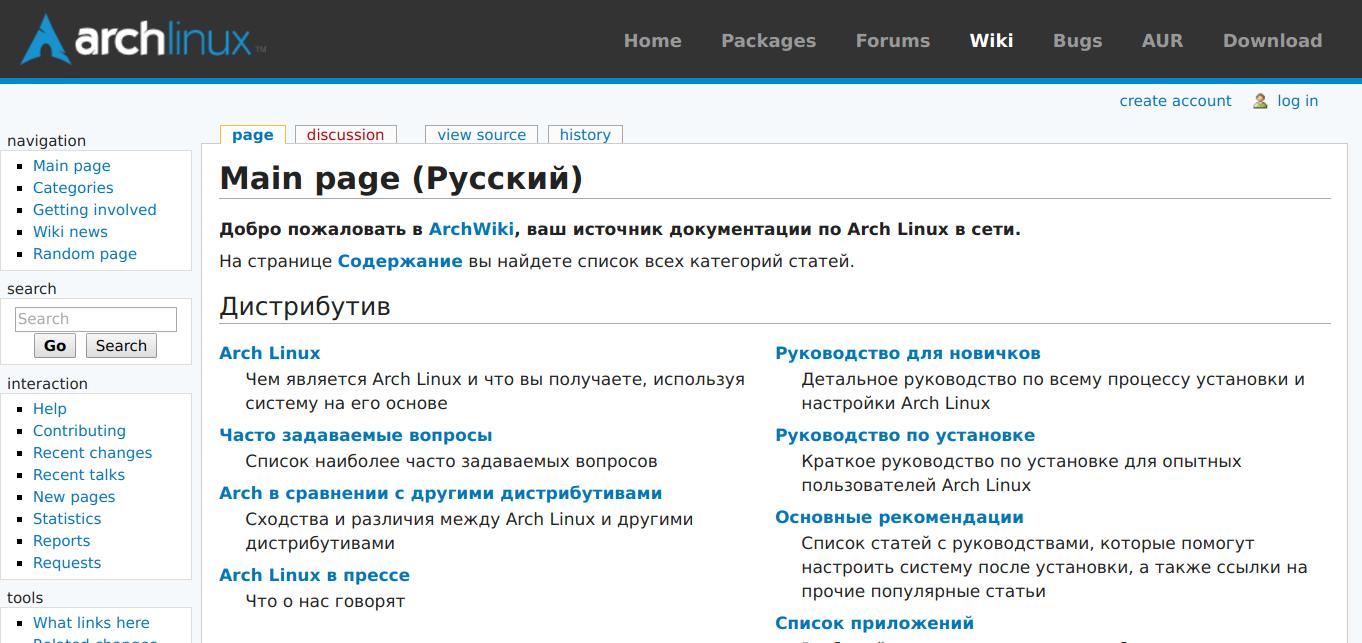 С этой страницы начинается путь в мир Arch Linux