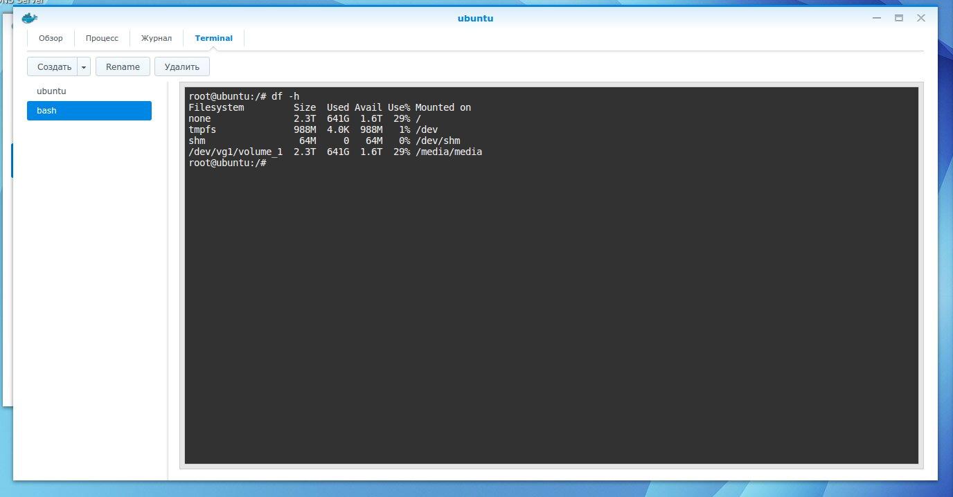 Консоль управления в контейнере Ubuntu