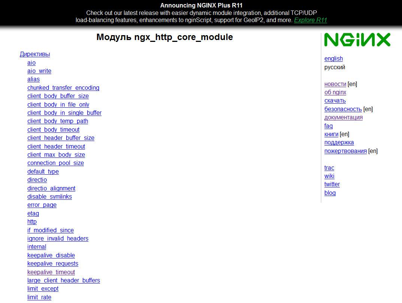 Документация nginx часто дает ответы на нужные вопросы
