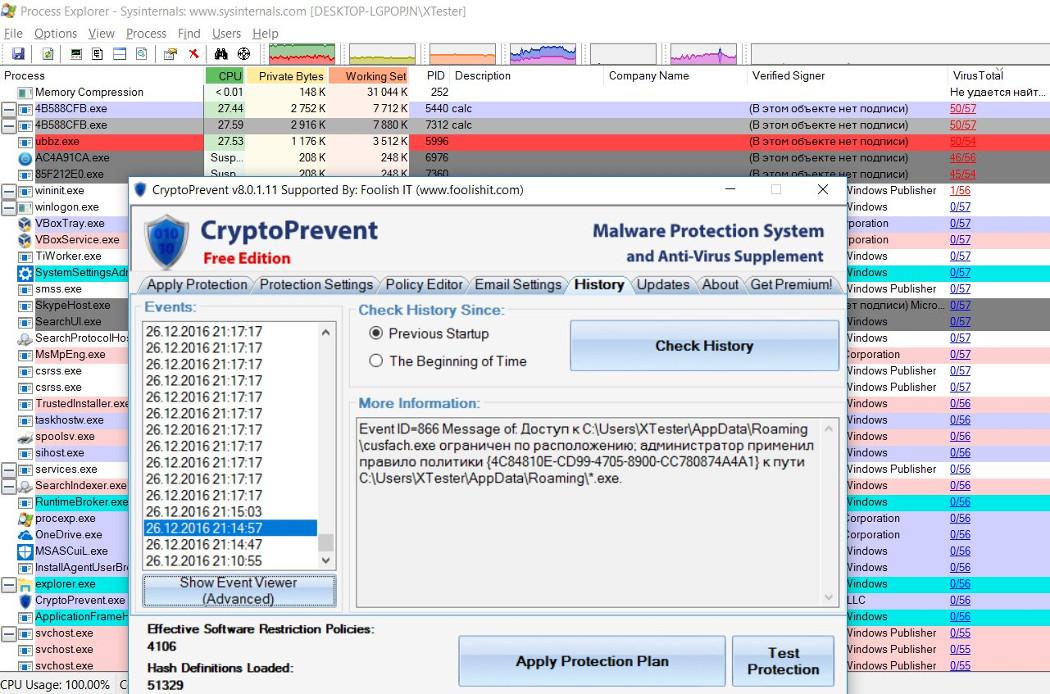CryptoPrevent сдерживает осаду троянов