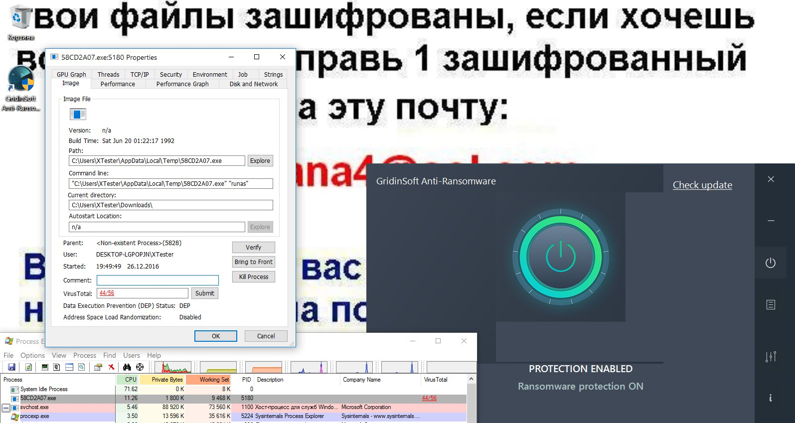 Провал GridinSoft