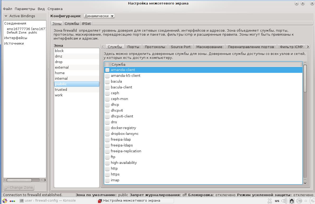 Графическая firewall-config поддерживает firewalld