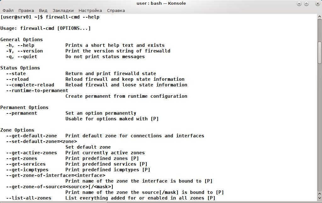 Параметры firewall-cmd