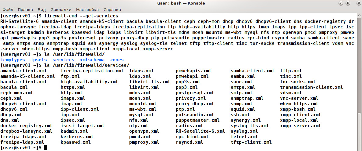Firewalld знает о почти 50 сервисах