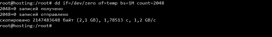 Рис. 11. dd на моем сервере