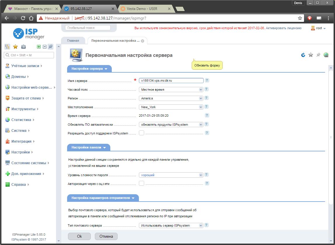 Рис. 6. Панель управления ISPmanager