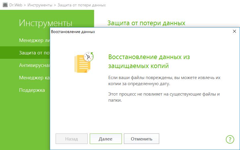 Dr.Web SS всегда восстанавливает файлы в отдельный каталог