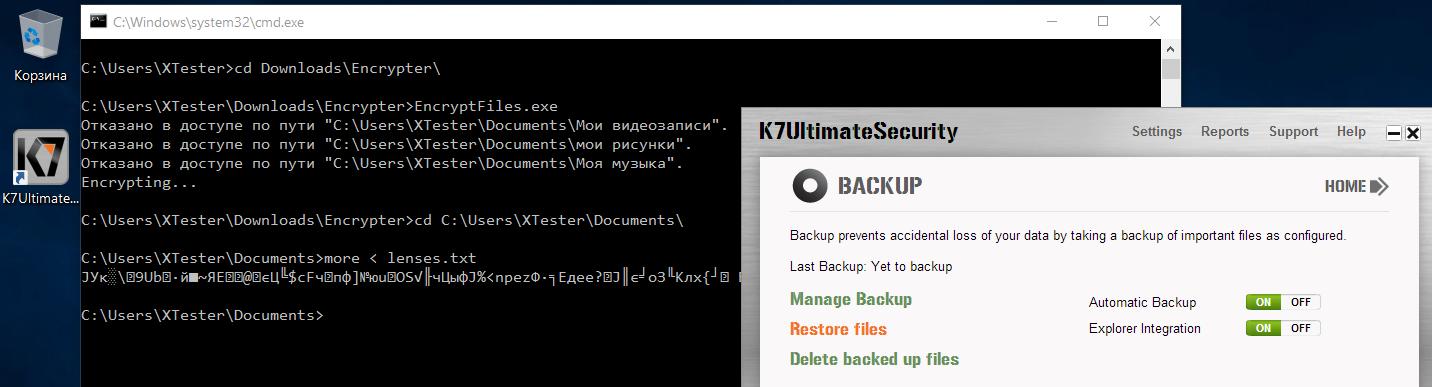K7 проигнорировал запуск шифрования файлов