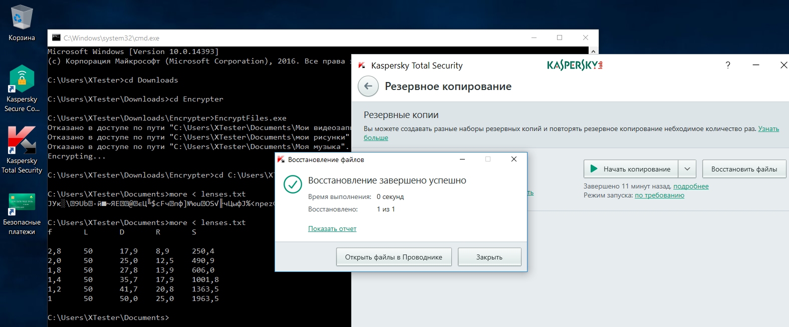 KTS восстановил зашифрованный файл
