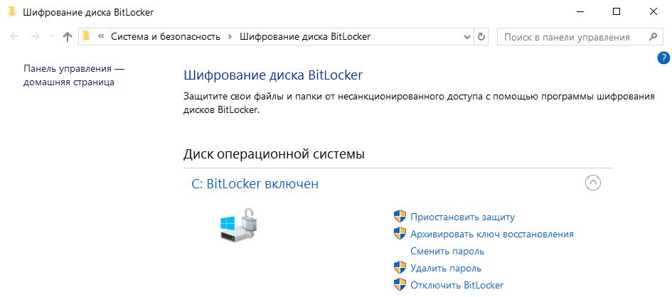 BitLocker впанели управления