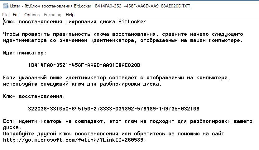 Аварийный вход в BitLocker
