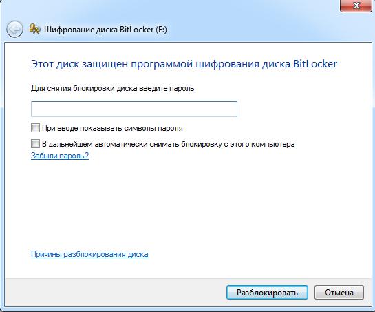 Запрос пароля BitLocker2Go