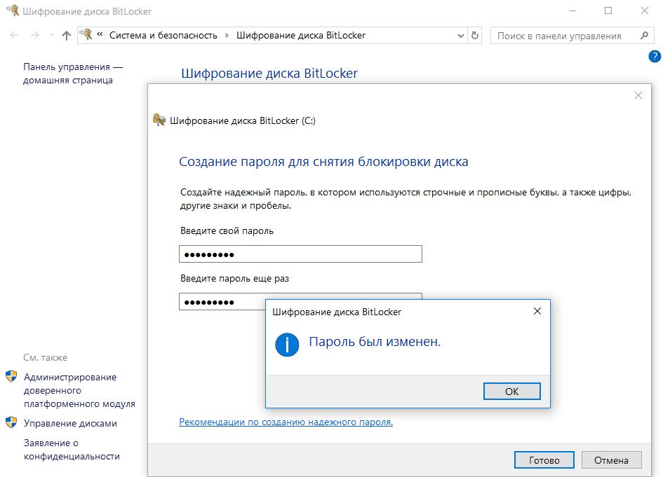 Смена пароля без ввода действующего