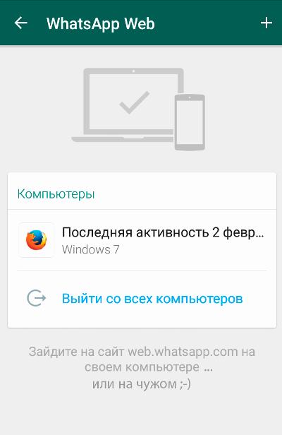 Открытые сессии WhatsApp на других устройствах