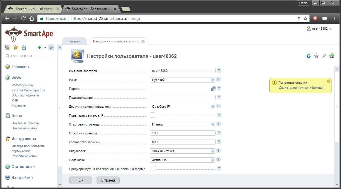 Рис. 3. Панель управления ISPmanager